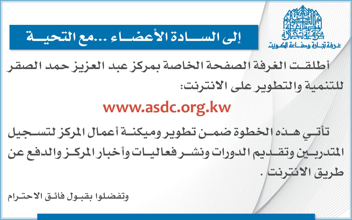 موقع الإلكتروني الجديد لمركز عبدالعزيز حمد الصقر للتنمية والتطوير